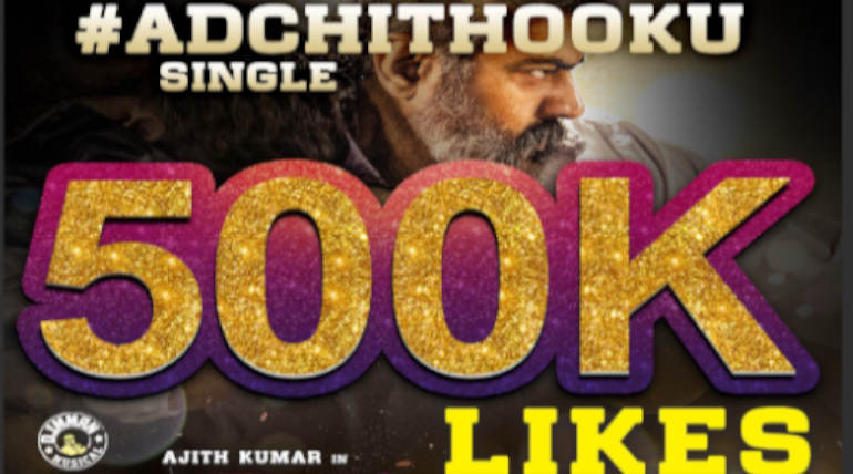 Viswasam Sensational Single Adchithooku Lyric Video Sets a New Record , Image Source - Lahari Music