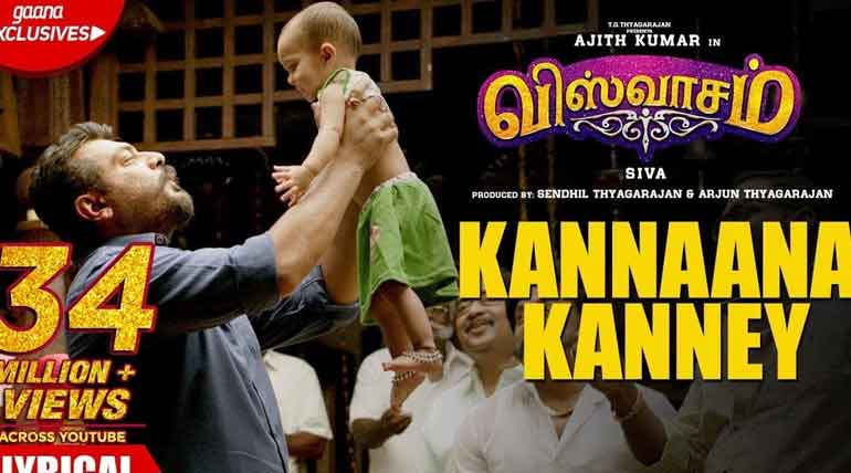 Viswasam movie Kannaana kanney song video. Credit Lahari Music