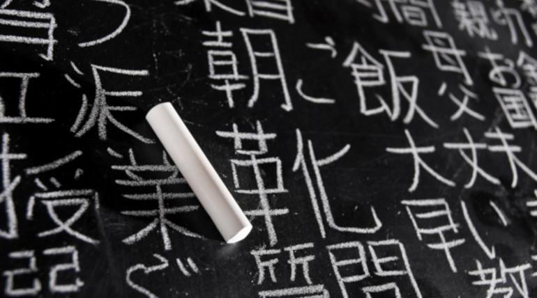 Japanese Language Education Importance In Coimbatore, Tamil Nadu