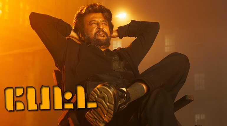 Rajinikanth Petta Trailer Creates Record , Image Courtesy - Sun Pictures