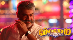 Viswasam TT Area Theater List and Booking, Image - Sathya Jyothi Films