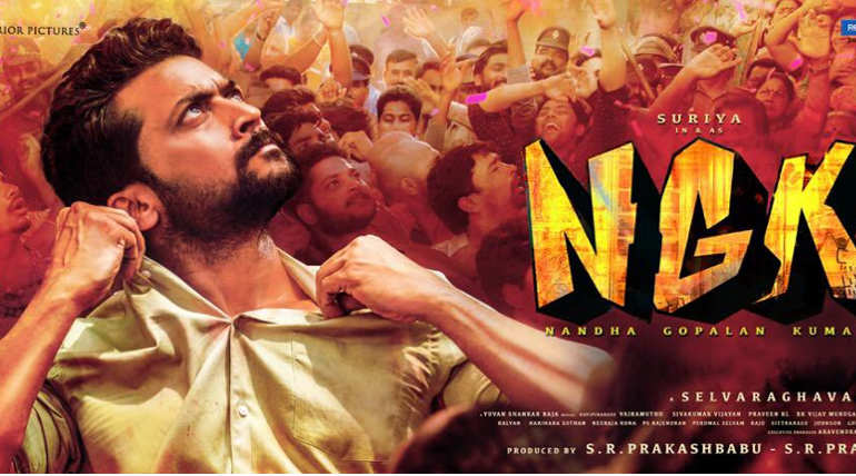 NGK Shooting Wrapped and Release Plans , Image - NGK Poster