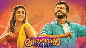 Danga Danga Making Video Viswasam , Image - Official Poster