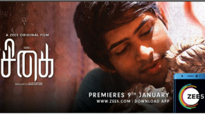 Sigai Official Poster , Image Source - @CinemaRareIN
