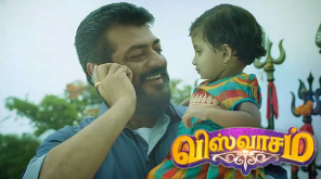 Viswasam Salem Theatre List and Online Ticket Booking Update , Image Courtesy - Sathya Jyothi Films