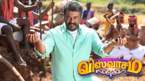 Viswasam Movie Booking Started at Chennai Theatres , Image Courtesy - Sathya Jyothi Films