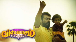 Viswasam Kannaana Kanney Video Song Promo, Image Courtesy - Sathya Jyothi Films
