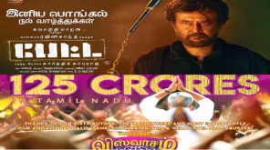 Petta and Viswasam Box office