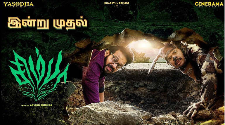 Simba New Tamil Movie Leaked Online , Image - Official Poster