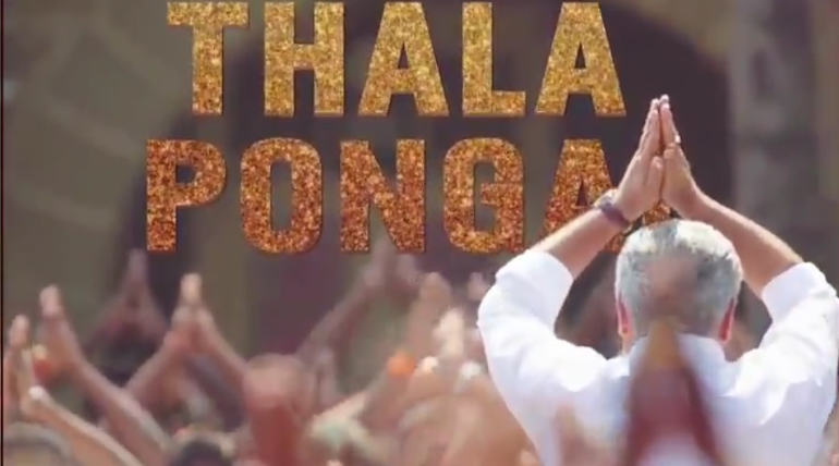 Thala Ajith Viswasam Takes a Huge Opening at TN BO