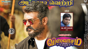 Viswasam TN box office Record , Image - Viswasam Paper Ad