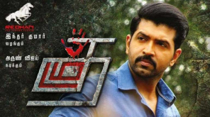 Chennai Theatres List for Thadam Movie Online Booking