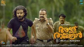 Allu Ramendran Movie leaked online , Image - Movie Poster