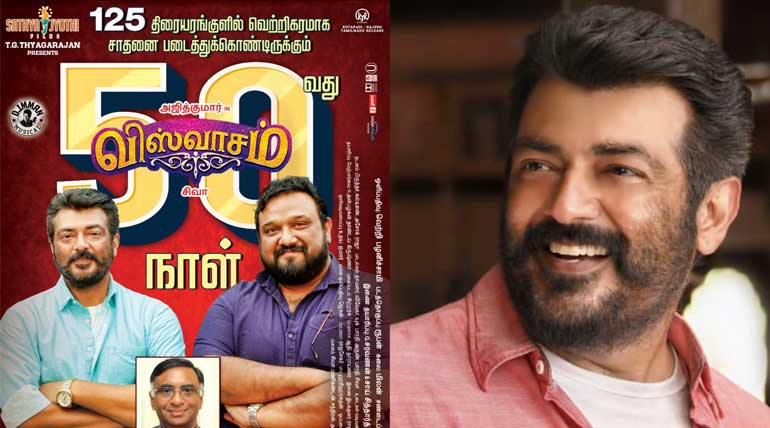 Viswasam 50th Day. Image credit Sathya Jyothi Films