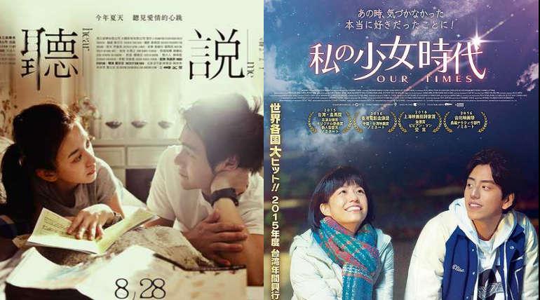 Chinese Romantic Movies