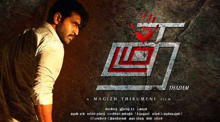 Thadam box office Image Courtesy - Radhan The Cinema People