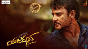 Darshan in Yajamana