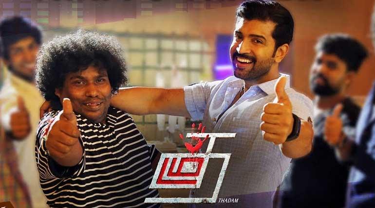 Thadam Movie Poster Image Courtesy - Radhan Cinema People