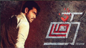 Arun Vijay in Thadam Image Source @2e52840e78af488