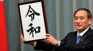 New Japanese Era Named as Reiwa